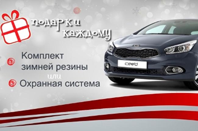 хотите увидеть поздравление с покупкой автомобиля от автосалона под белая