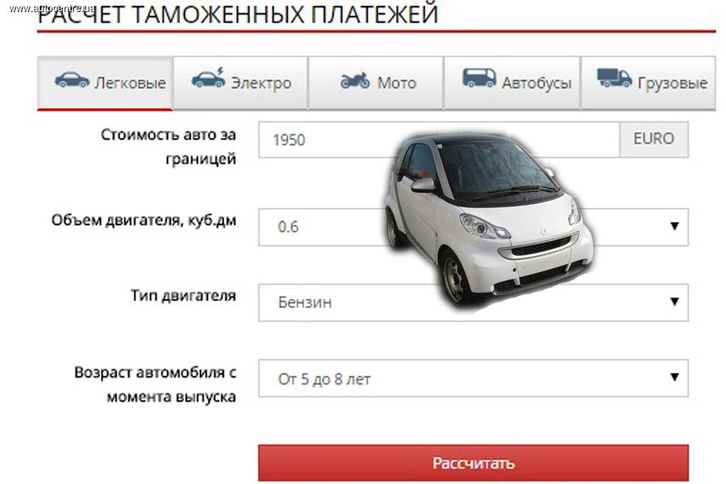 как растаможить машину в украине из россии удара, пореза