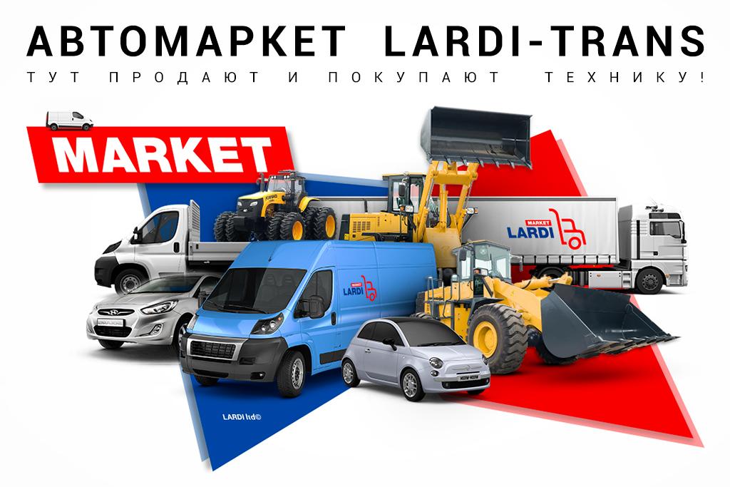 Автомаркет Ларди