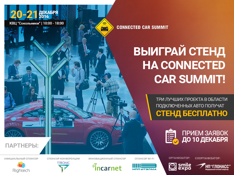 Connected Car Summit