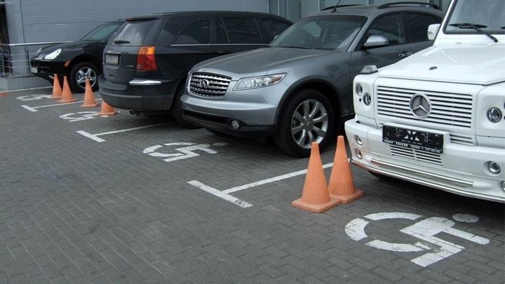 Картинки по запросу парковка для инвалидов