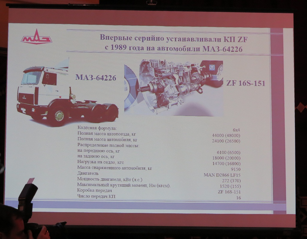 МАЗ-64226 с КП ZF 16S151