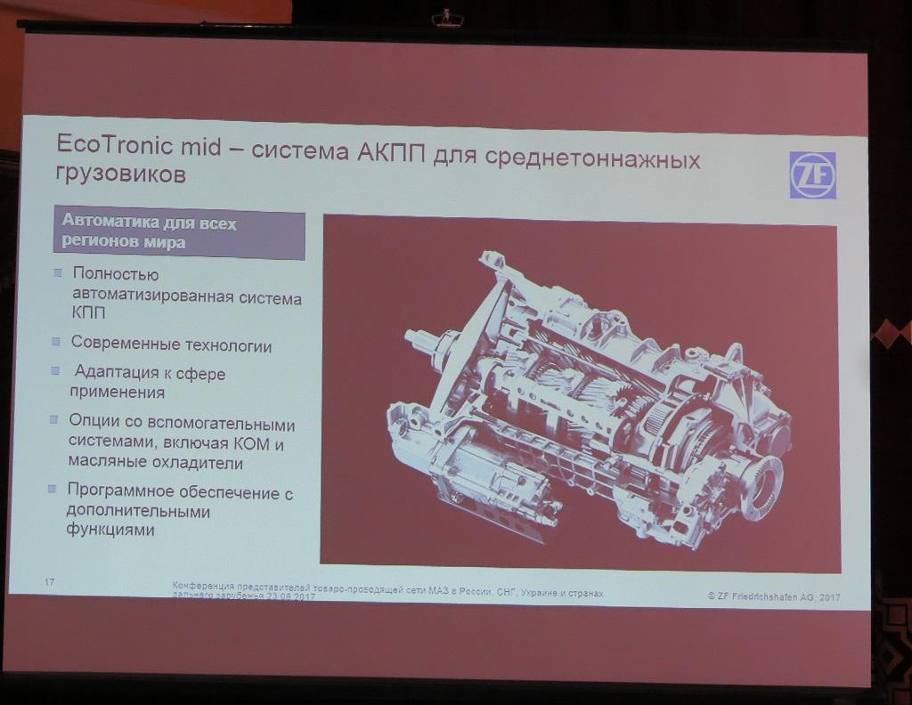 полностью автоматизированная коробка передач для среднетоннажных грузовиков – EcoTronicMid