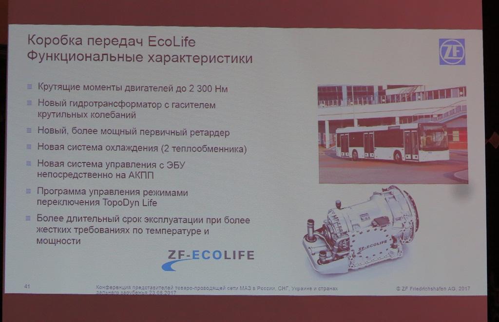 Коробка передач ZF EcoLife
