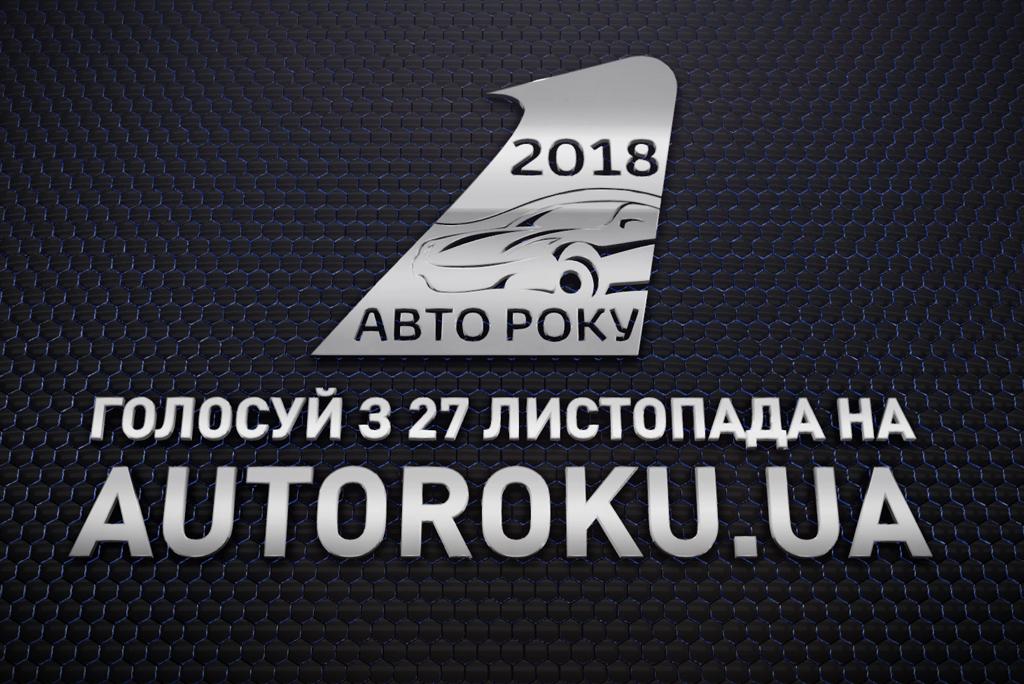 AvtoRoku 2018