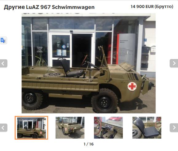 ЛуАЗ-967