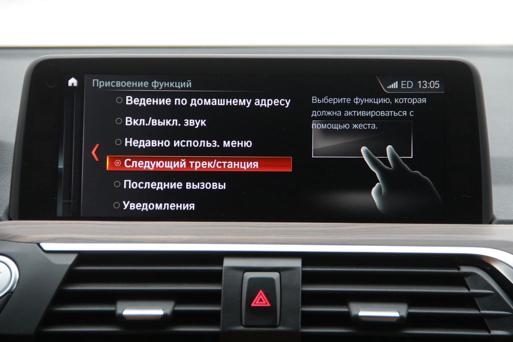 Управление жестами в BMW X3 2018