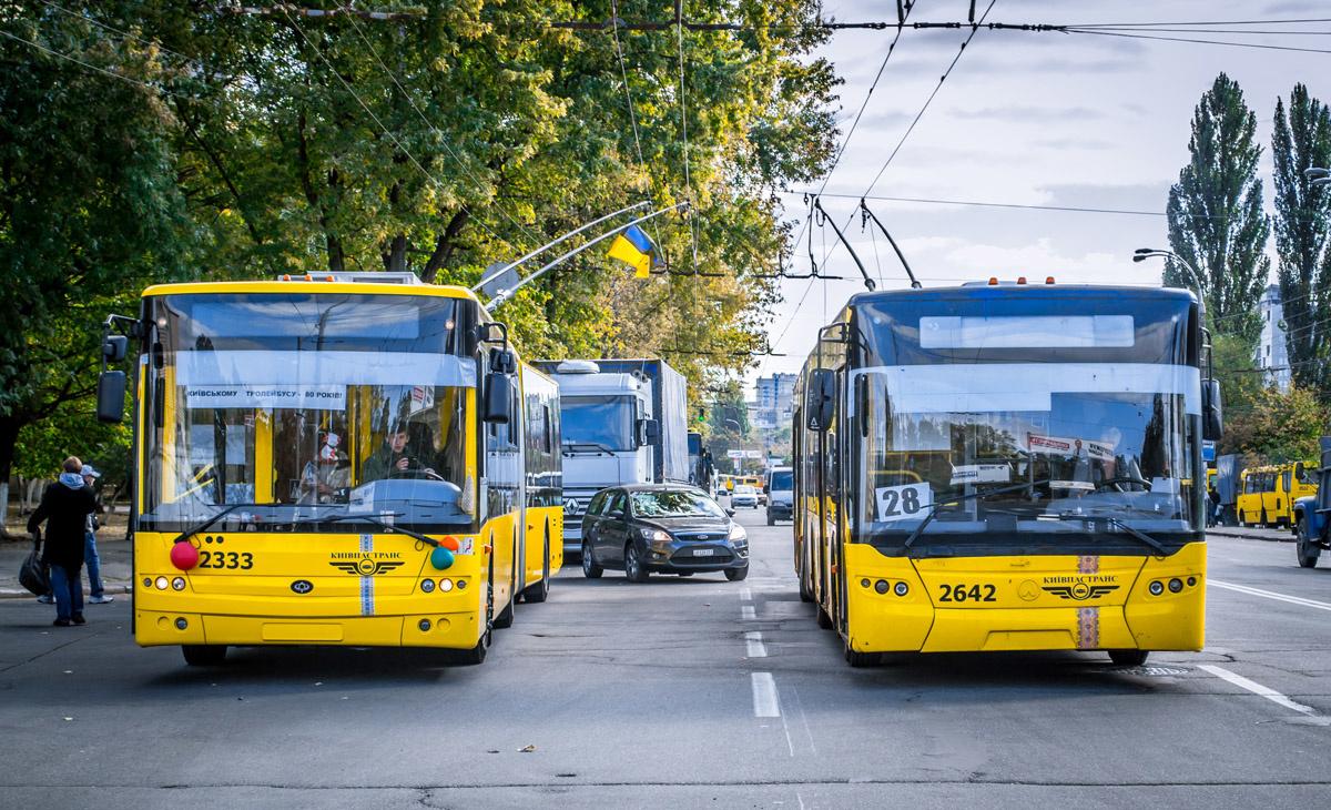 Коммунальные сервисы транспорт онлайн