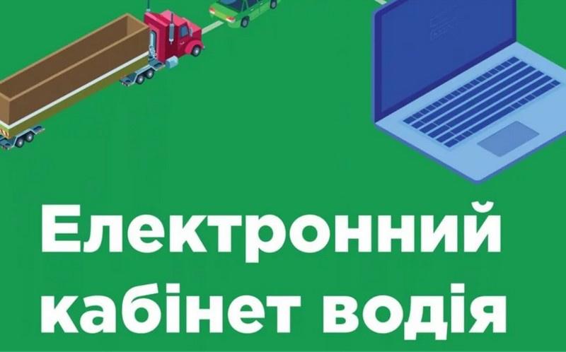 индивидуальный номерной знак заказать онлайн Украина - электронный кабинет водителя