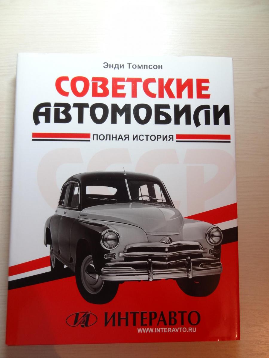 Автомобили и техника сериала «Чернобыль»