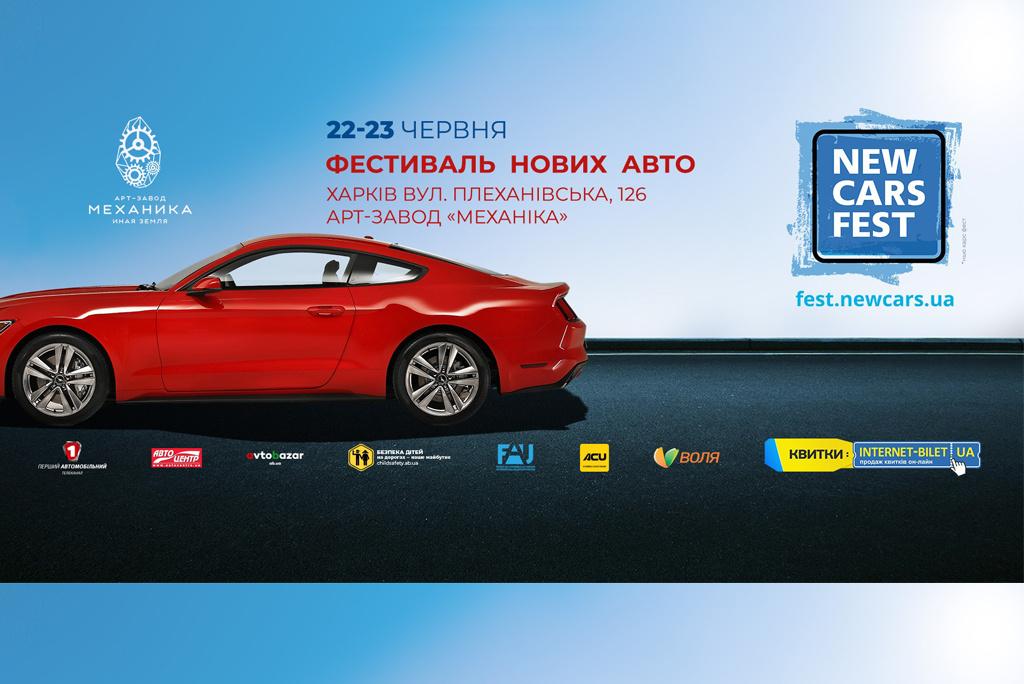 New Cars Fest 2019