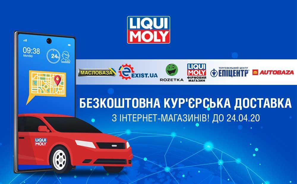 Бесплатная курьерская доставка до дверей от LIQUI MOLY и партнеров