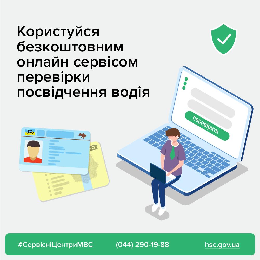 В Главном сервисном центре МВД появилась возможность проверить водительские права онлайн