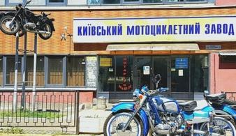 Киевскому мотозаводу исполнилось 75 лет
