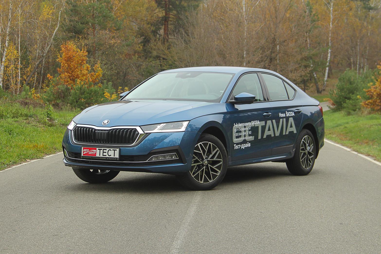 Тест-драйв Skoda Octavia A8: первые испытания украинскими дорогами (видео)