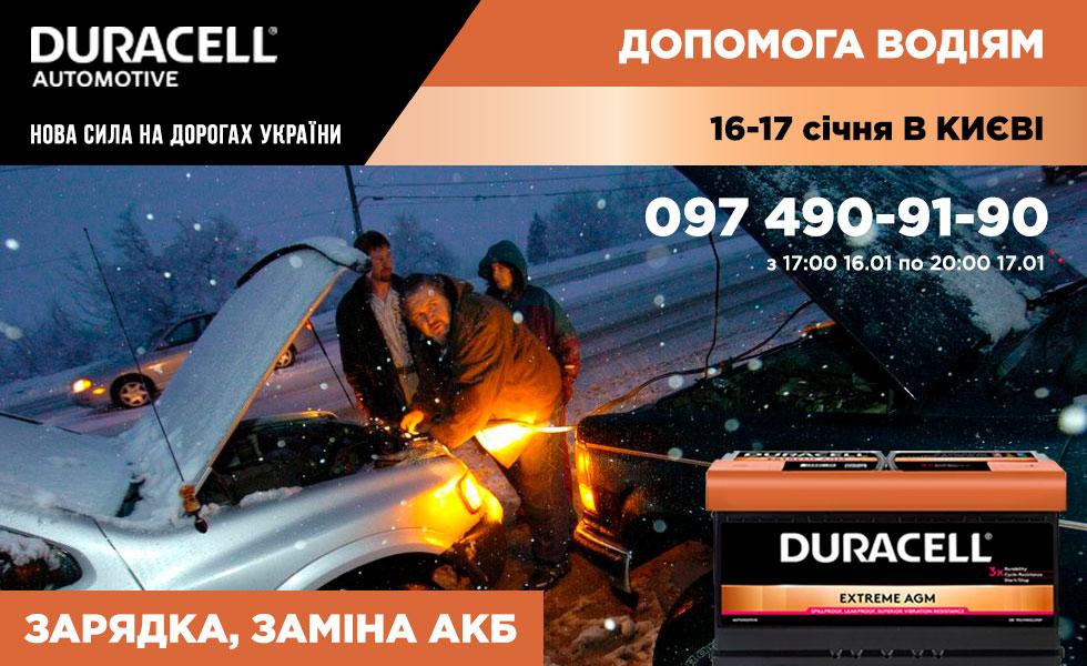 """Duracell выходит на помощь водителям Киева и будет заряжать """"замерзшие"""" автомобили!"""