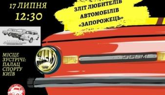 В Киев съедутся автомобили Запорожец из разных стран
