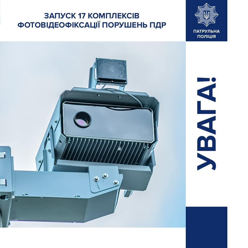 На дорогах Украины добавилось еще 17 камер автофиксации 1