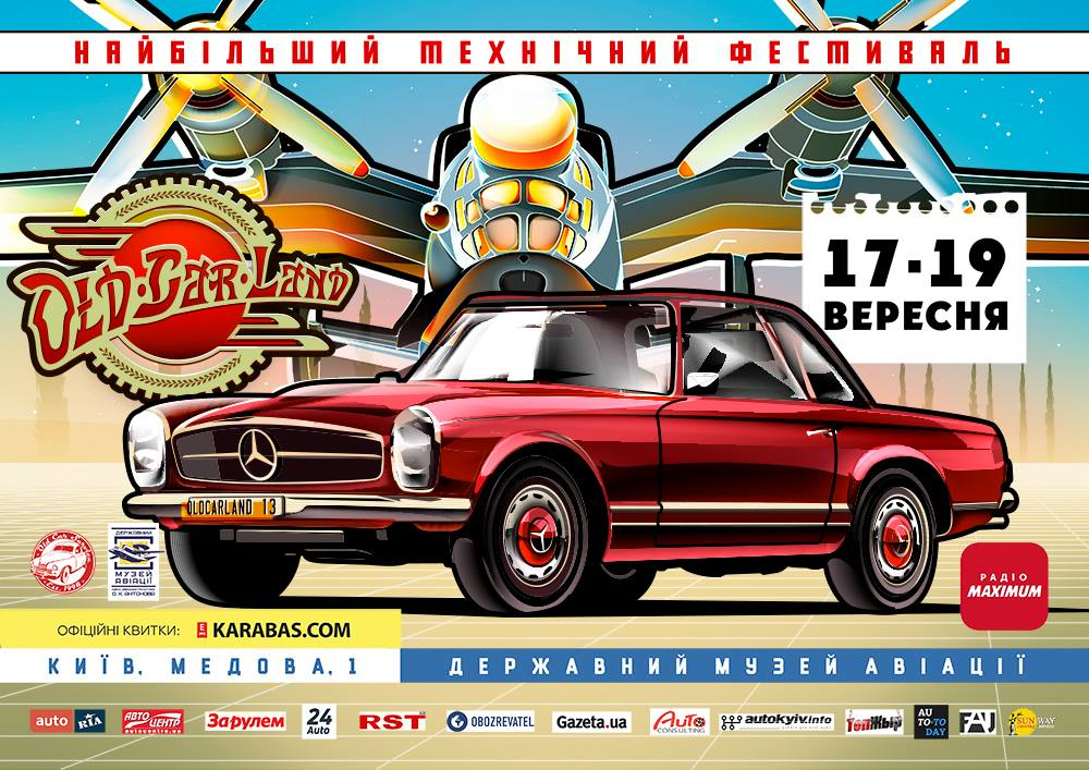 OldCarLand 2021